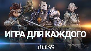Видео к игре Bless из публикации: Чем заняться в Bless и видеоотчёт с ЗБТ