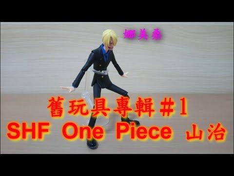 shf one piece 山治