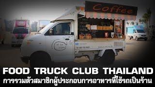 Food Truck Club Meeting 1