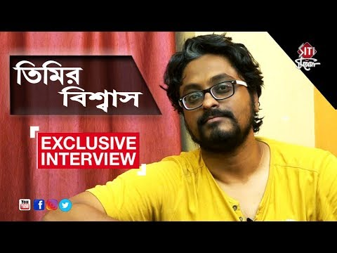 Exclusive Interview Of TIMIR BISWAS  | SITI CINEMA