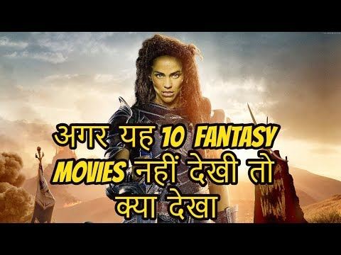Top 10 Best Fantasy Movies Of Hollywood   In Hindi