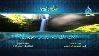 تلاوة نادرة من سورة مريم للشيح الحويني