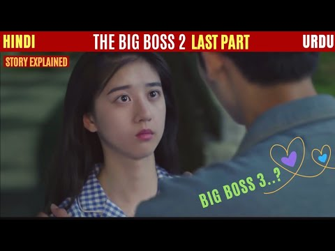 The Big Boss 2 (Chinese Drama) Explained In Hindi Part 12