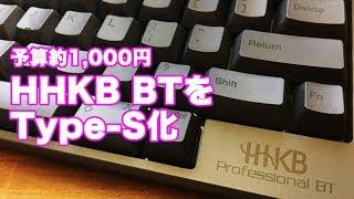 Download Lagu HHKB BT をType-Sのように静音化してみた Mp3