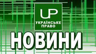 Новини дня. Українське право. Випуск від 2018-01-19