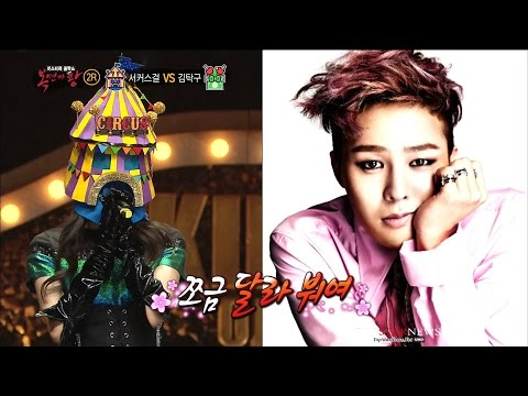 [King of masked singer] 복면가왕 - Circus girl individual, GD vocal mimicry 20170326