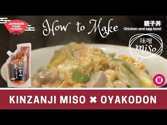 JAPANESE FOOD COOKING「Chicken and egg bowl」マルマン 金山寺みそ漬の素レシピ 「親子丼」英語バージョン