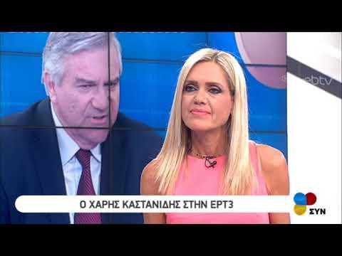 Ο Χάρης Καστανίδης, στην εκπομπή ΣΥΝ της ΕΡΤ3  | 4/9/2019 | ΕΡΤ