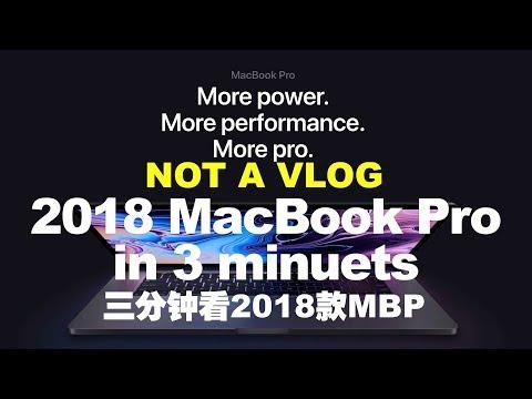 三分钟带你了解2018款新MacBook Pro都更新了什么