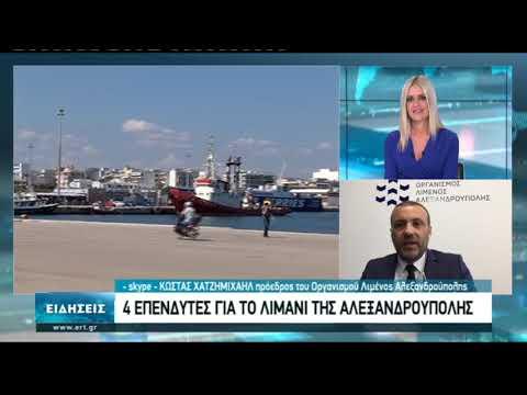 Συνέντευξη με τον Πρόεδρο του Οργανισμού Λιμένος Αλεξανδρούπολης, Κ. Χατζημιχαήλ | 19/10/20 | ΕΡΤ