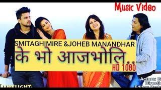 K Bho Aaja Bholi by Smita Ghimire and Joheb Manandhar Ft. Garima Panta