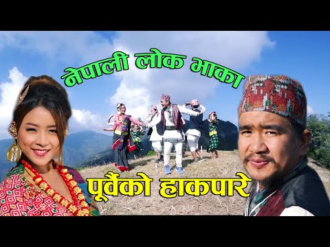 (Purbai ko hakopare_Wilson Bikram Rai... 7 minutes, 18 seconds.)