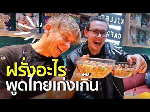 ฝรั่งสอนฝรั่งพูดไทย งงในงง 55555