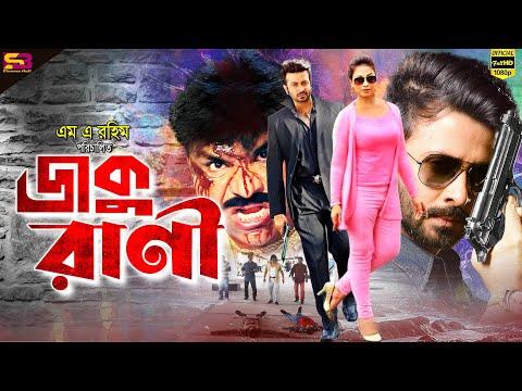 Daku Rani ( ডাকু রাণী ) Bangla Cinema | Shakib Khan | Popy | Alexander Bo | Mayuri | SB Cinema Hall
