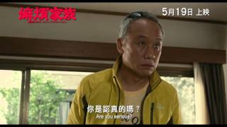 Nonton What A Wonderful Family! 嫲煩家族 [HK Trailer 香港版預告] Film Subtitle Indonesia Streaming Movie Download