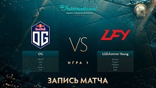 OG  vs LFY, The International 2017, Групповой Этап, Игра 1