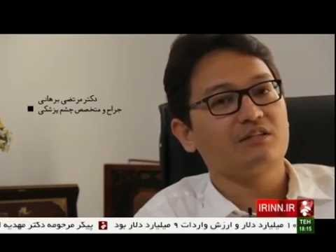 Iran Afqhan immigrants, Dr. Morteza Borhani, Eye surgeon جراح چشم مرتضي برهاني مهاجران افغاني ايران