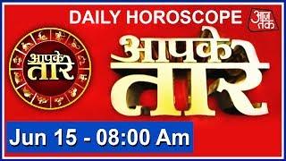 Daily Horoscope | June 15, 2017 | 8 AM :Aapke Taare