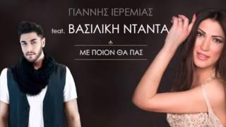 Giannis Ieremias - Με Ποιον Θα Πας (feat. Vasiliki Ntanta)
