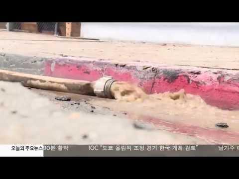 할리우드 수도관 파열, 물난리 10.18.16 KBS America News