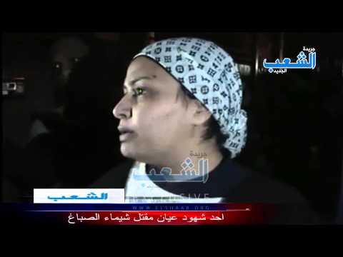 رواية شهود العيان حول مقتل شيماء الصباغ