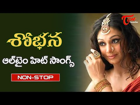 Actress Shobana Birthday Special | All Time Hit Video Songs Jukebox | TeluguOne