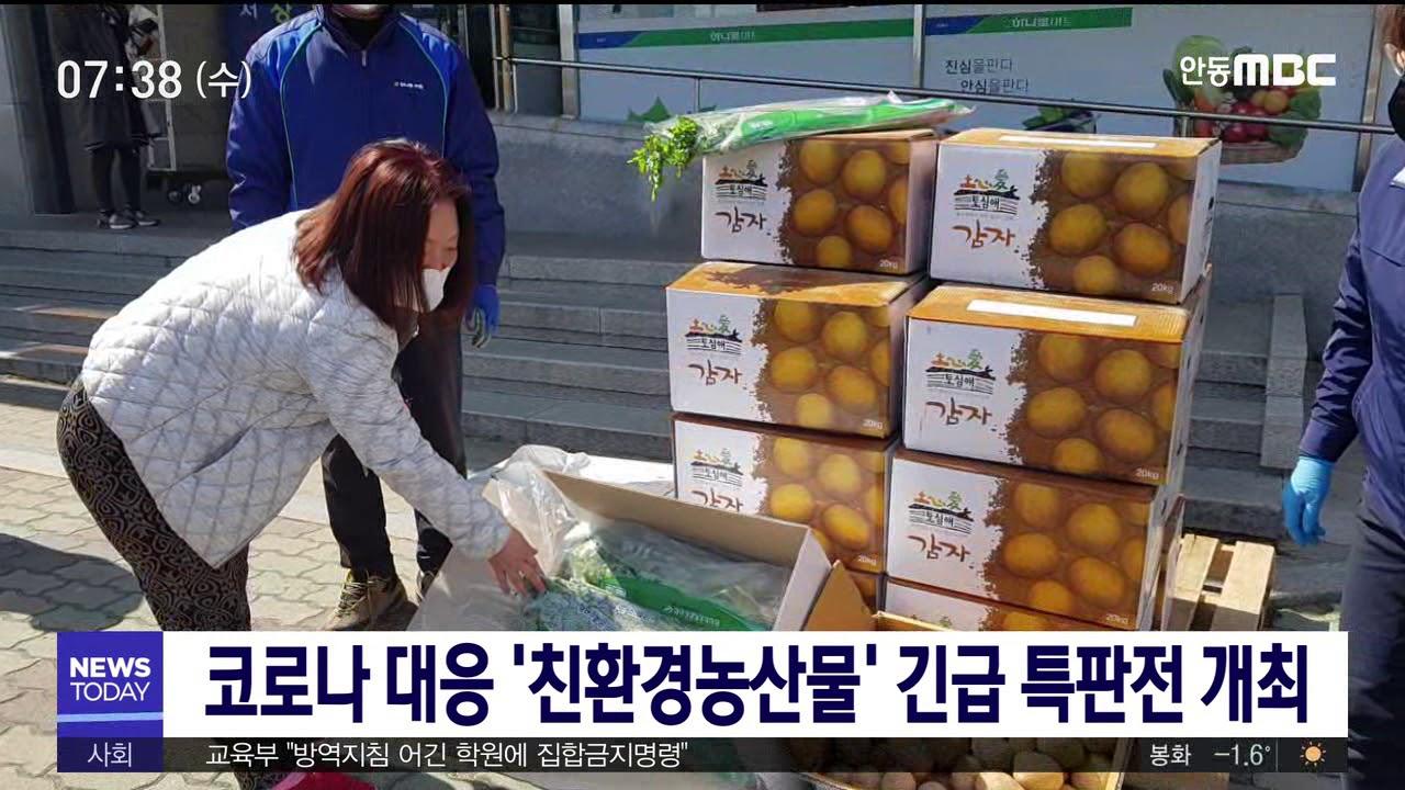 코로나 대응 '친환경농산물' 긴급 특판전 개최