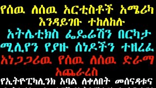 Z Insider News Of Ethiopikalink Saturday July 26,2014