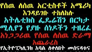 Z Insider News Of Ethiopikalink Saturday July 26,2014