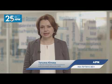 TATIANA YULOVA (AIPM)