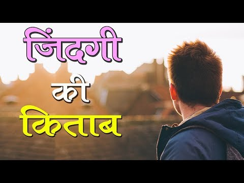 Success quotes - Heart Touching Thoughts in Hindi – Motivational Video - Inspiring Quotes – Peace life change