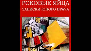 Роковые яйца - М.А. Булгаков