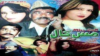 Pashto Full Comedy Drama, MISS CALL - Syed Rehman Sheeno,Nadia Gul,Seemi Khan Nono