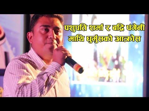 (पाँचौ राष्ट्रिय लोक दोहोरी अर्वाडमा धुर्मुसेको बेजोड कमेडि Dhurmuse ... 13 min.)