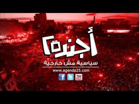 Video of Agenda25