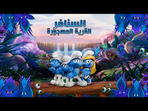 فيلم (Smurfs The Lost Village) مدبلج