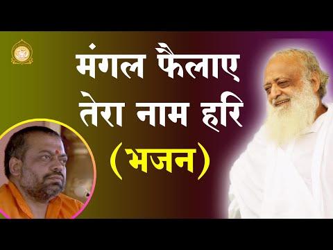 Video Mangal Failaye Tera Naam Hari | Bhajan sung by Shri Sureshanandji | Sant Shri Asaram Bapu ji download in MP3, 3GP, MP4, WEBM, AVI, FLV January 2017