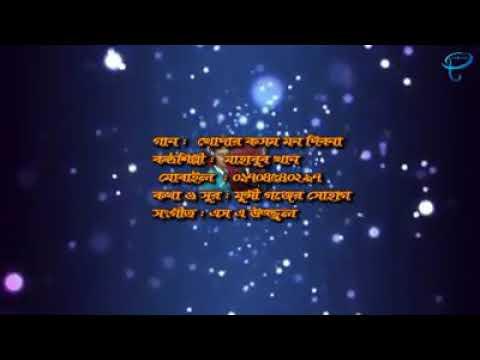 খোদার কসম মন দিবোনা কারো পিরিতে by মাহবুব খান