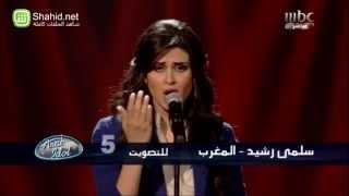 Arab Idol -حلقة البنات - سلمى رشيد - زمان الأرض
