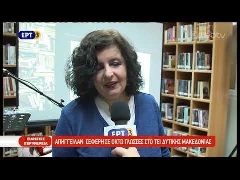 Απήγγειλαν Σεφέρη σε οκτώ γλώσσες στο ΤΕΙ Δυτικής Μακεδονίας | 11/12/2018 | ΕΡΤ