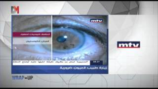 DMTV - Wrap Up:إكتشف أمراضك من خلال فحص عيونك