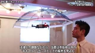 """手で持たない""""ドローン日傘"""" アサヒパワーサービスが試作(動画あり)"""