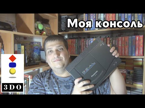 Моя консоль - Panasonic 3DO [Dart]