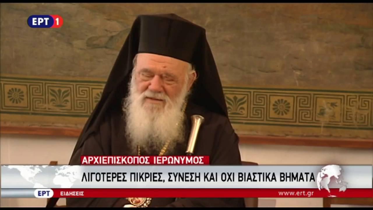 Ο διάλογος του αρχιεπισκόπου Ιερωνύμου με τον πρόεδρο της Βουλής