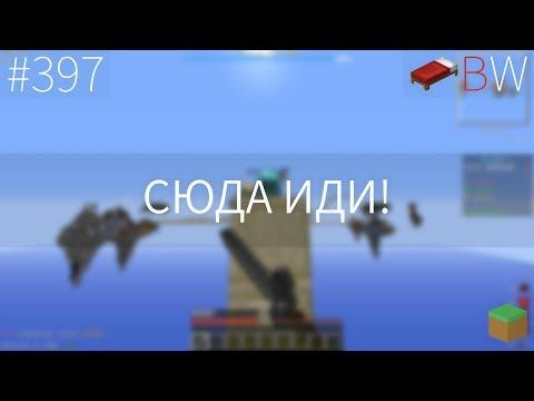 СЮДА ИДИ!!! BEDWARS [397] (видео)