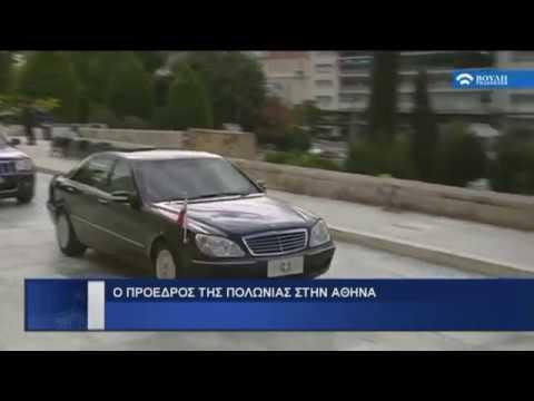 Βουλή-Ενημέρωση  (Ο Πρόεδρος της Πολωνίας στην Αθήνα) (20/11/2017)