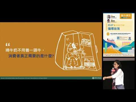 20210327高雄市立圖書館城市講堂—黃育徵、陳惠琳 「循環台灣」—影音紀錄