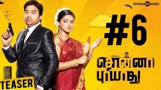 Sonnaa Puriyaadhu Teaser  6