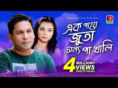 Download Ek Paye Juto Onno Pa Khali | Mosharraf Karim | Nabila Islam | Eid Natok | 2018 | Full HD hd file 3gp hd mp4 download videos