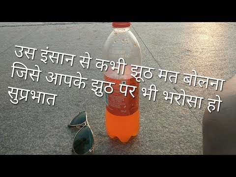 Sunday Special Good morning Wishes /positive quotes /good thoughts/ suvichar hindi me  सुविचार 6